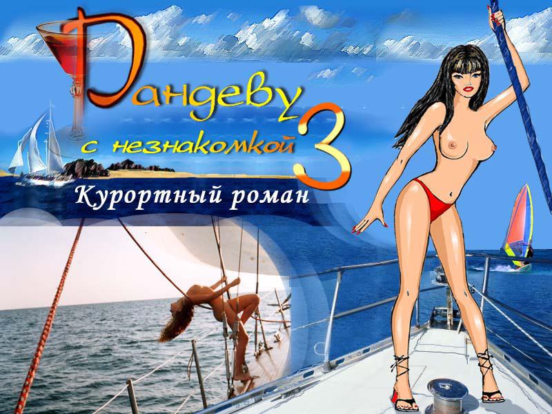 eroticheskaya-igra-randevu-s-neznakomkoy
